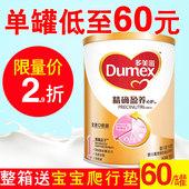 【17.7】多美滋精确盈养较大婴儿奶粉2段900g克罐装 官方正品