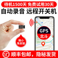 Free installation of GPS precision locator car small satellite positioning mobile phone remote listening children anti-theft