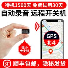 gps定位器追踪器监听设备远程听音个人跟踪器汽车载防出轨软件