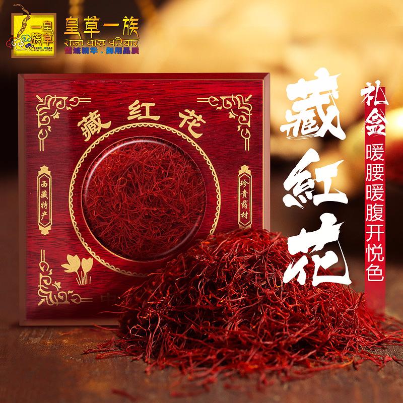 皇草一族藏红花正品 伊朗特级西红花茶 正宗西藏藏红花礼盒装5g