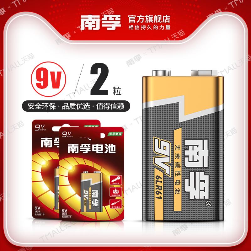 南孚9V电池九伏碱性万用表电池 玩具话筒叠层方块方形干电池6LR61