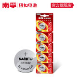 Nanfu button battery CR1632 3V lithium electronic BYD Toyota car key remote control small battery 5 tablets universal millet Casio dw round battery weight scale battery