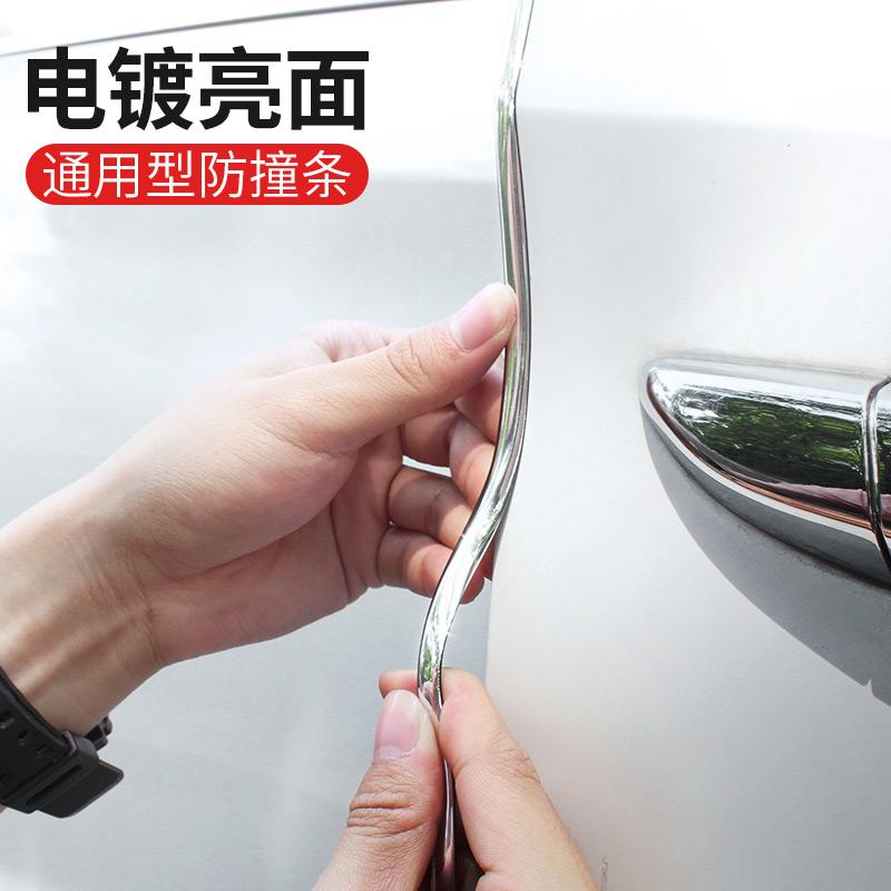 北京现代名图朗动领动汽车用品改装饰专用配件国旗车身车门防撞条