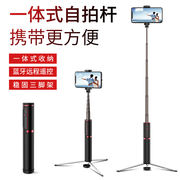 Selfie stick one Apple 7 mobile phone camera artifact xs millet oppo universal Bluetooth remote control bracket mini self 8 tripod self-illuminated rod iPhone x self-discharge live card 8p