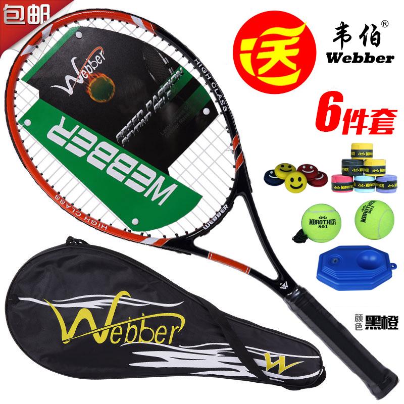 正品韦伯碳素网球拍单拍初学者男士女士单人训练比赛通用全包邮