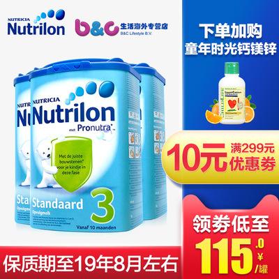 荷兰牛栏3段原装进口婴幼儿牛奶粉三段诺优能3段Nutrilon 3罐装