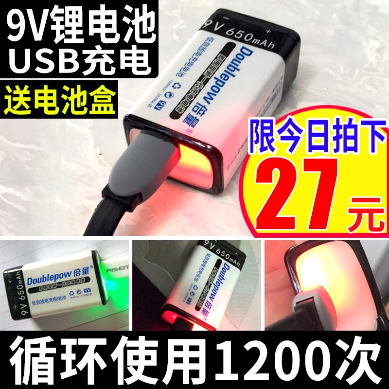 9v 充电电池 麦克风