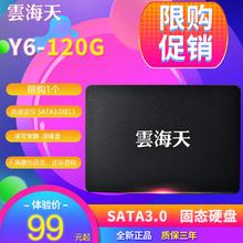 云海天 120G 固态硬盘 2.5英寸 SATA3 SSD 非 128G烽火狼 Y6-120G
