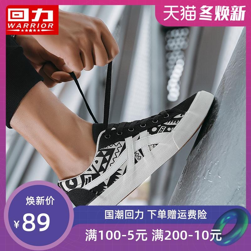 回力涂鸦帆布鞋男低帮潮流夏季透气休闲布鞋爆改百搭韩版秋季板鞋