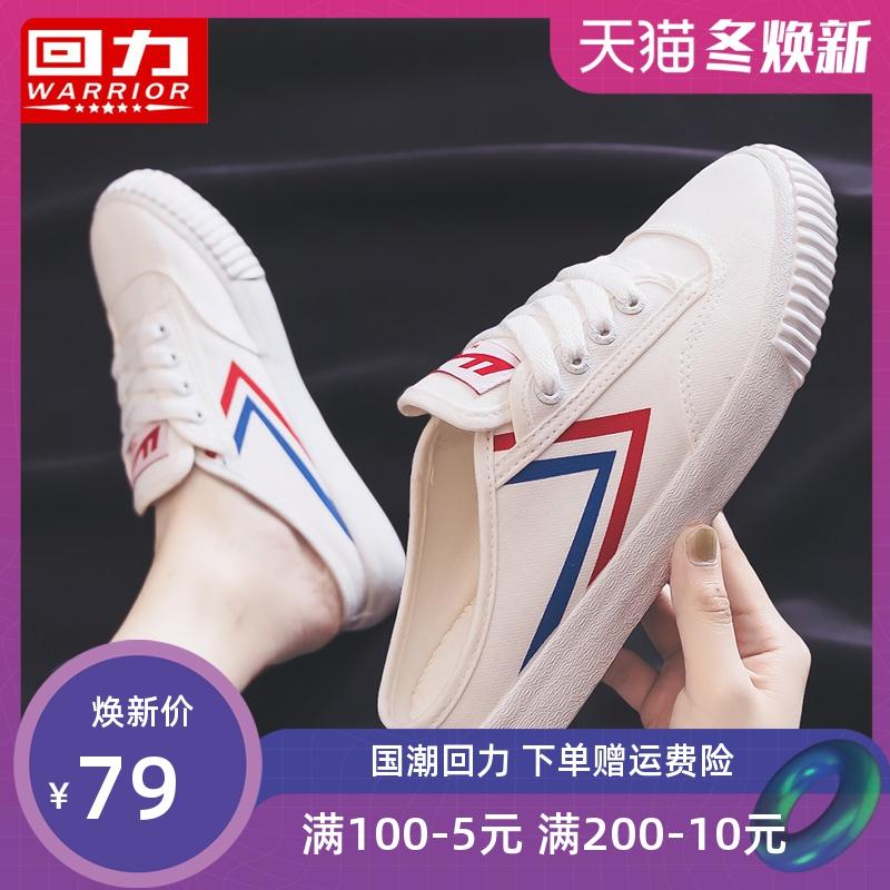 回力半拖鞋女外穿小白鞋子女2019夏爆款潮鞋一脚蹬懒人白色帆布鞋