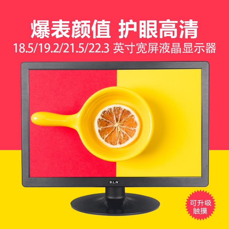 办公桌显示器