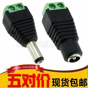5对价DC5.5*2.1兼容2.5mm插头免焊接公头母头电源端子链接器6V12v