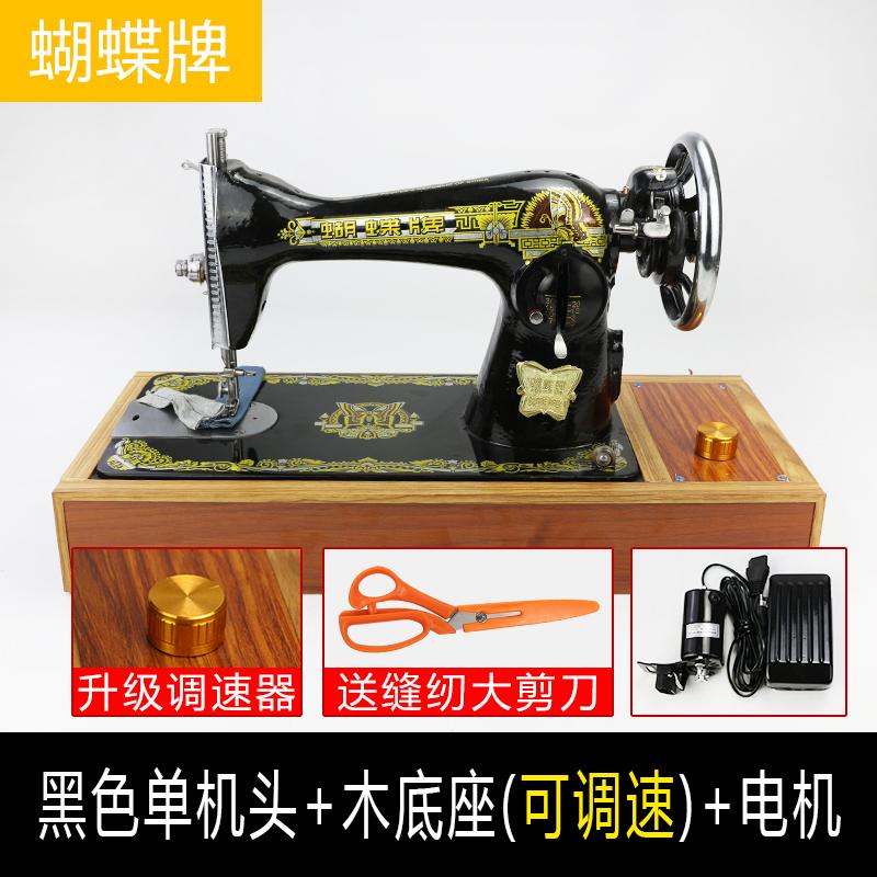 蝴蝶牌老式家用缝纫机吃厚机头电动脚踏飞人蜜蜂华南牡丹缝纫机