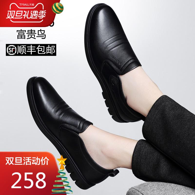 富贵鸟男鞋真皮透气软底休闲皮鞋男中年男士软面皮一脚蹬爸爸鞋子