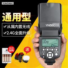永诺YN560III三代单反闪光灯佳能尼康通用外置机顶离机热靴摄影灯