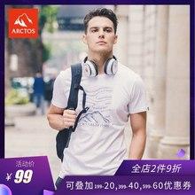 极星户外短袖 男女全棉夏圆领T恤AGTC12236 AGTC11235