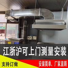 定制不锈钢油烟罩厨房商用饭店家用排烟罩集烟罩餐饮吸烟罩抽烟机