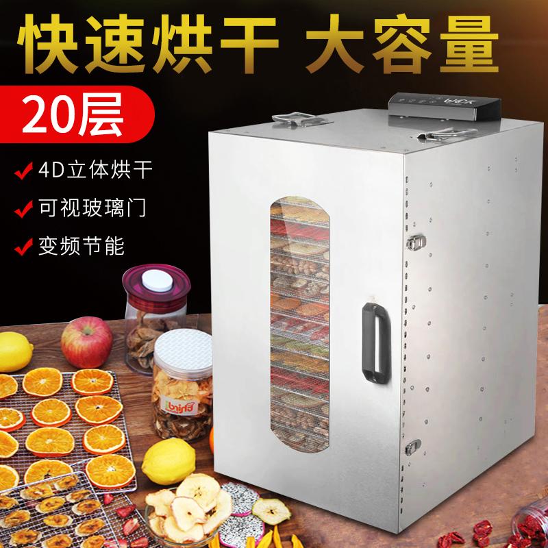食品烘干机商用食物风干机水果蔬菜肉类脱水不锈钢干果机家用小型