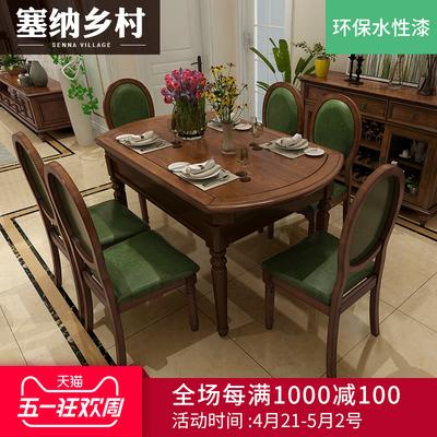 美式乡村实木餐桌做旧复古餐桌椅组合可伸缩折叠餐厅饭桌橡木圆桌网上专卖店