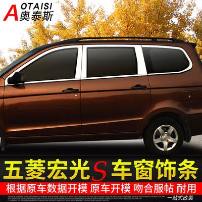 专用于五菱宏光S宏光S3车窗饰条宏光s改装不锈钢车窗亮条装饰亮条