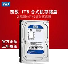 西数/WD10EZEX 1tb 监控台式电脑机械硬盘 1000G 单碟 蓝盘64M 1T