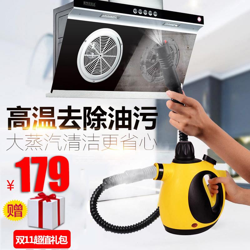 厨房蒸汽清洁机高温
