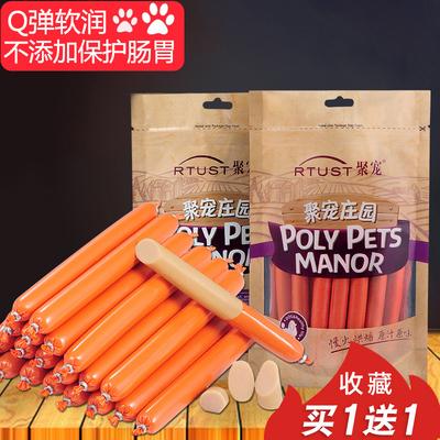 聚宠 狗狗火腿肠宠物香肠 食品级专用零食金毛泰迪幼犬补钙扮萌