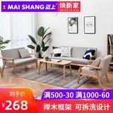 北欧沙发小户型三人单人双人组合实木布艺客厅办公室沙发简约现代