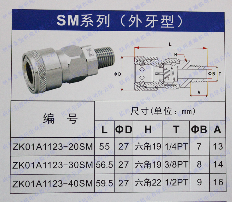 美特牌C式快速接头 SM30外牙型接头 3分外丝大头 空压机气泵接头