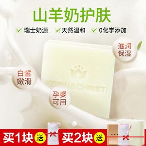 山羊奶手工皂洁面皂补水祛痘男女士洗澡沐浴卸妆洗脸天然精油香皂