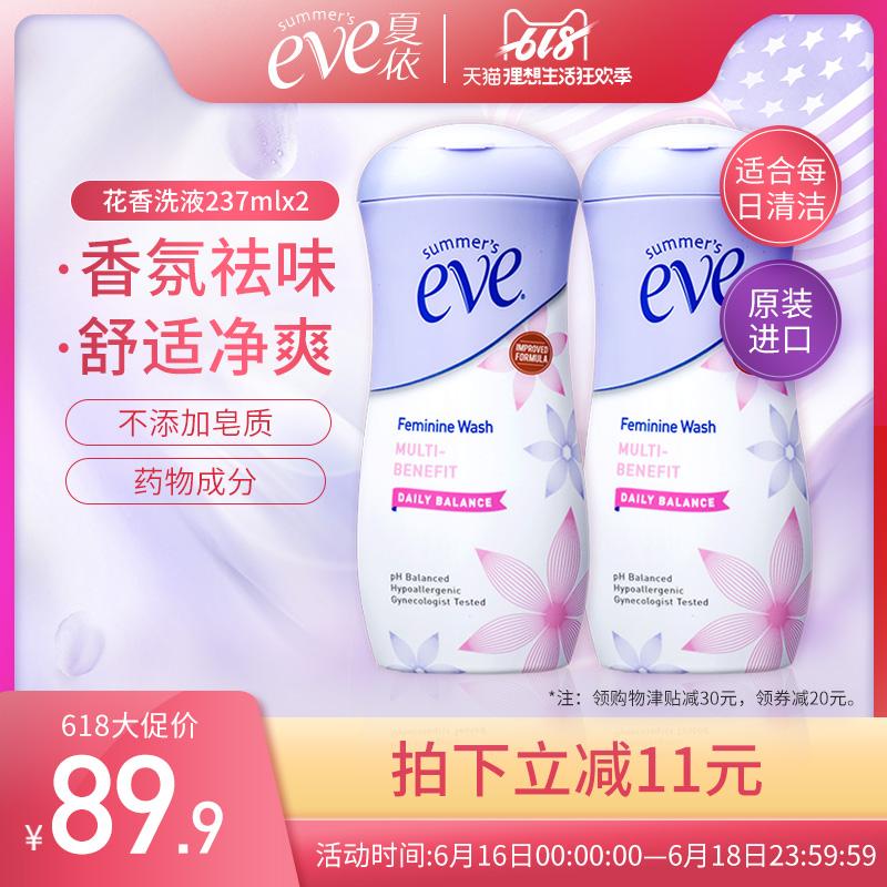 美国夏依SummersEve女性私处护理洗液花香型237ml*2温和去异味