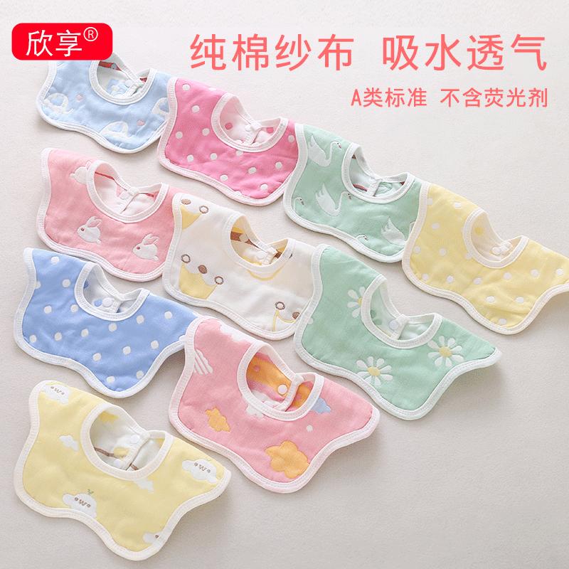 嬰兒口水巾純棉防水寶寶紗布圍嘴新生兒童圍兜360度旋轉夏季薄款