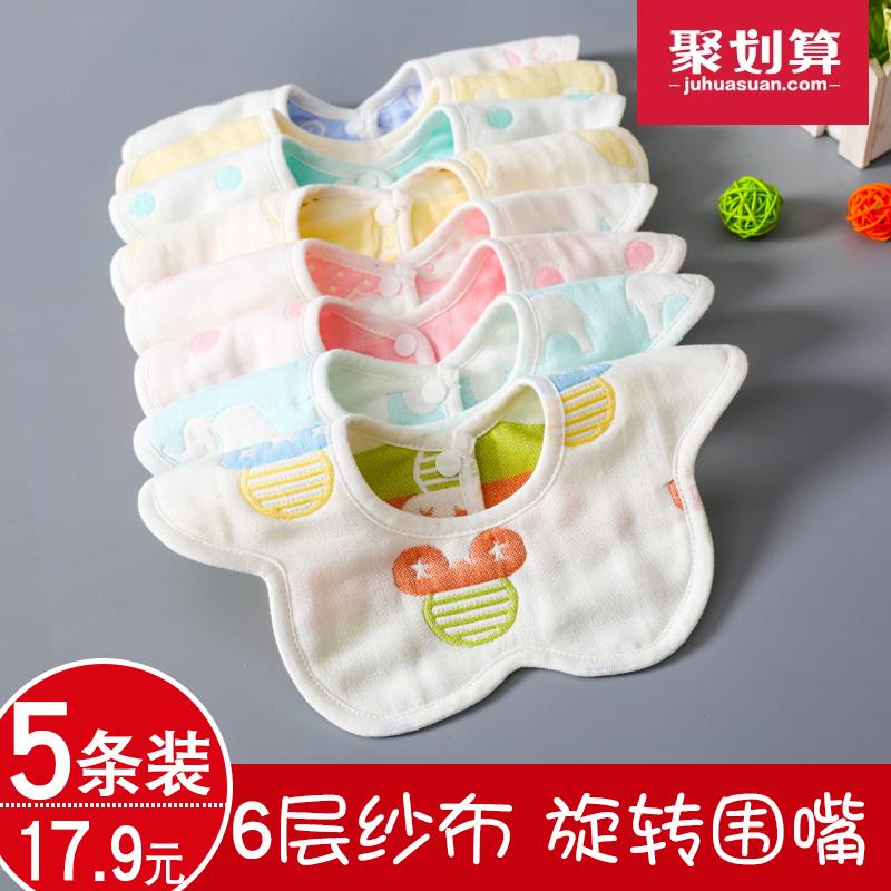 5条装360度旋转婴儿口水巾