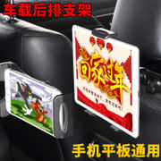 Car ipad rack rear seat mini mobile phone tablet clip car supplies lazy people put apple headrest bracket hanging car flat bracket rear row rear shelf car hanging universal