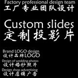 Customized 13mm10mm diameter slide film welcome lamp slide film personality pattern life photo company projection logo