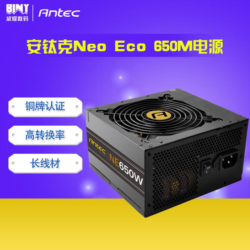安钛克Neo Eco 650M 额定600w 台式机游戏电源 半模组 铜牌认证