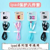 3mini4贴纸弹簧绳套 苹果平板充电器保护线ipad数据线保护套air2