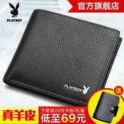 Playboy men's wallet 2018 new short student wallet men's leather youth ultra-thin soft wallet tide