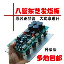 功放板52001943大功率功放板家用成品发烧东芝对管hifi成品200W