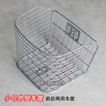 Oversized small electric vehicle bicycle basket before and after basket basket big solid steel wire accessories GASKET PET Basket