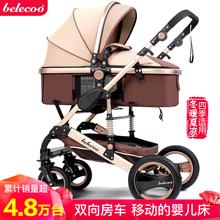 belecoo贝丽可高景观婴儿推车可坐躺折叠冬夏四轮减震宝宝手推车
