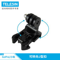 Gopro Hero6/5/4/3 camera 360 degree steerable base rotatable J-type adapter adapter