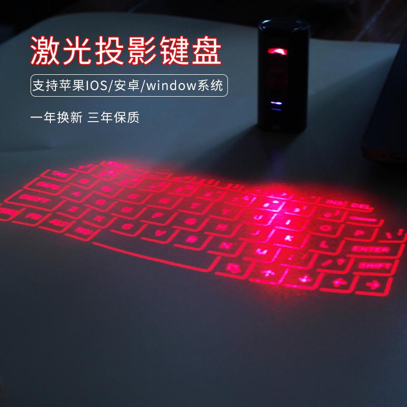 无线激光投影键盘ipad蓝牙手机平板电脑打字镭射抖音神器黑科技红外线投射虚拟唐人街2蓝牙音箱低音炮3d创意