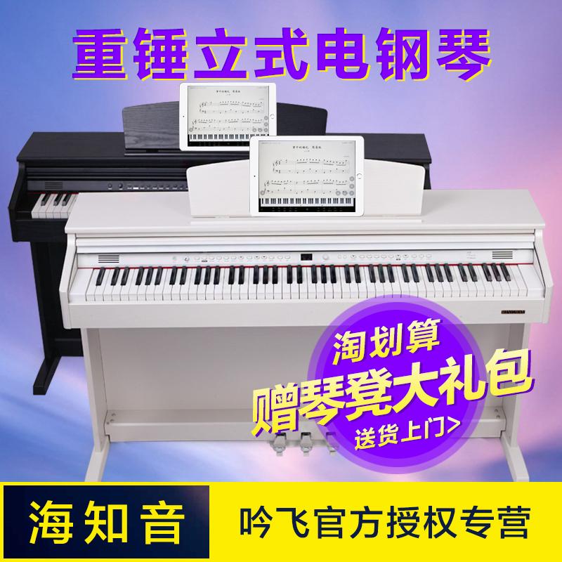 吟飛電鋼琴