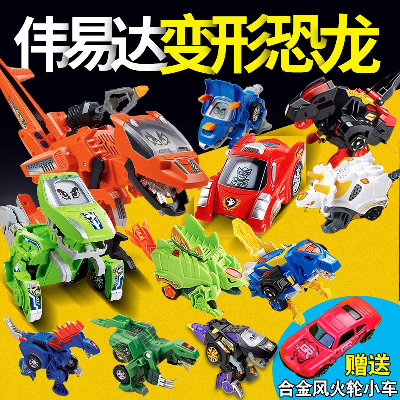 恐龙机器人玩具遥控