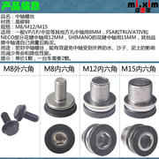 M8/M12/M15 aluminum alloy square hole center shaft spline shaft A crank sprocket waterproof screw