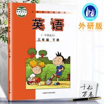 2018年外研社 小学3/三年级下册英语(1/一年级起点)课本外研版教材教科书 外语教学与研究出版社 英语三年级下册