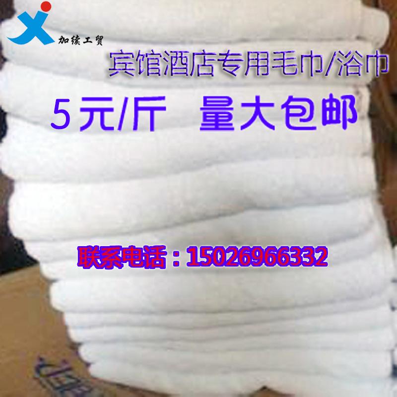 白浴巾擦机布工业抹布 纯棉白毛巾 宾馆白床单 旧浴巾 废破布