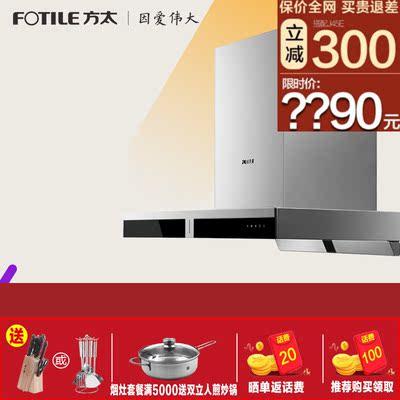 Fotile/方太 CXW-200-EM02TE 欧式云魔方顶吸不锈钢抽油烟机爆款