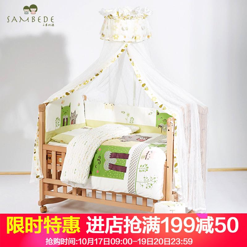 婴儿床品7件套